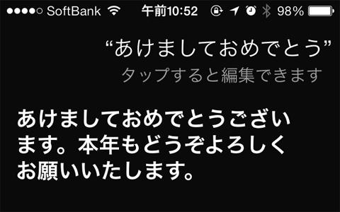 20140101-Siriにあけおめ-06