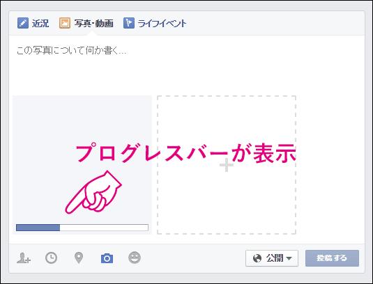 20141113-Facebook-画像ファイルをドロップして追加-02