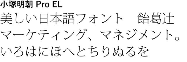 20160321-Creative-Cloud-Typekitの日本語フォント-01-57