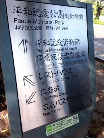 20140524-広島平和記念公園の案内板フォント-01