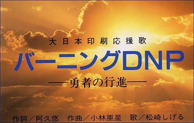 20140203-大日本印刷応援歌-バーニングDNP-01