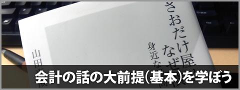 20110816-さおだけ屋はなぜ潰れないのか?-00