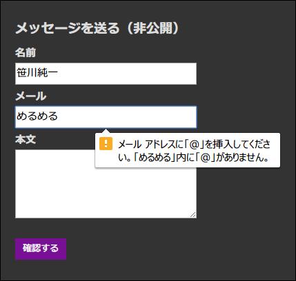 20140424-フォームコントロール-HTML5-11