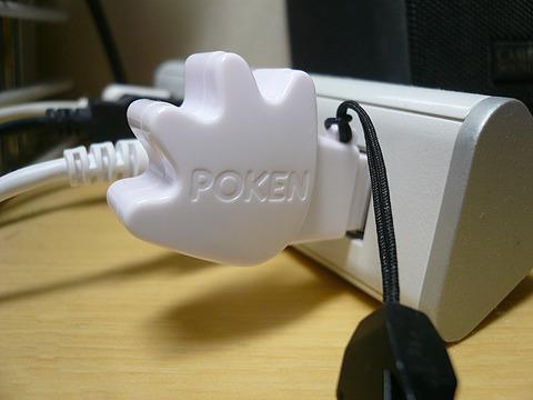 20100715-poken-02
