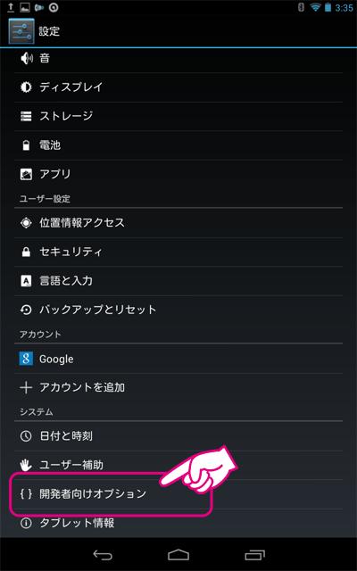20121018-Google-Nexus-7-ここだけ設定しておく-06