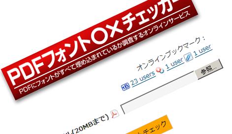 PDFフォントチェック