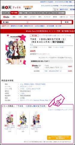 20141222-楽天Koboでアイドルマスターのコミックを購入-02
