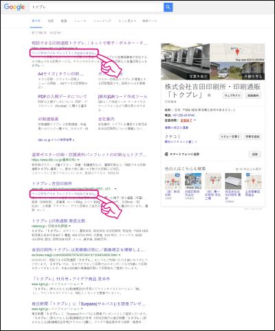 20160428-Google検索で「ページがモバイルフレンドリーではありません。」-01