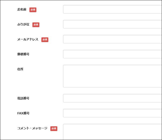 20141217-フォームの表示のさせ方-02