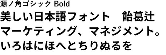 20160321-Creative-Cloud-Typekitの日本語フォント-01-16
