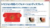 SHARPインフォメーションディスプレイPN-655-2