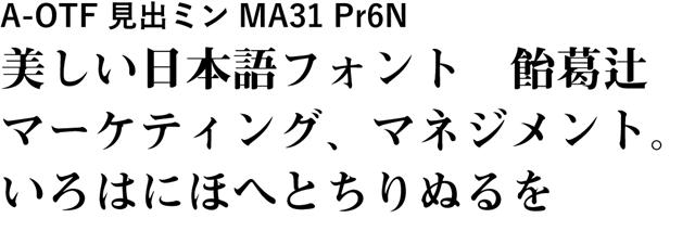20160321-Creative-Cloud-Typekitの日本語フォント-01-06
