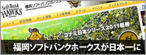 20111121-Hawks-00