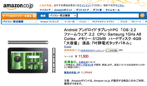 20111113-amazon-android-01