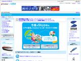 Skype Livedoor