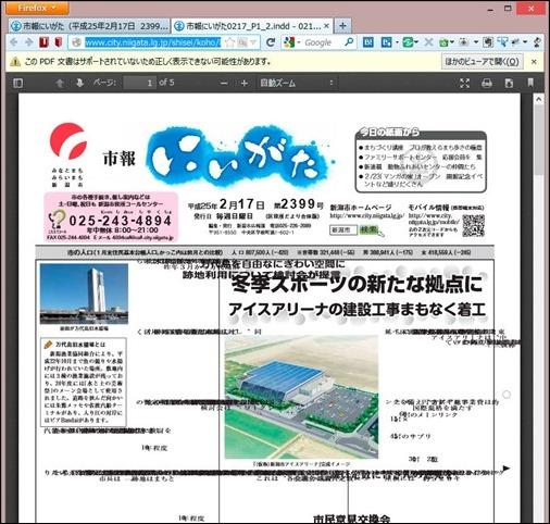 20150414-Firefoxの内蔵PDFビュアーpdf_jsの進化-04