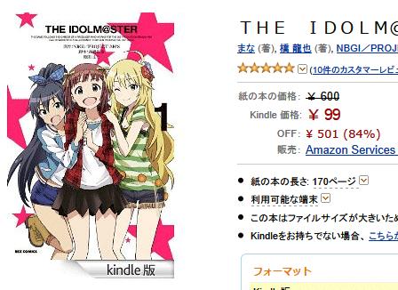 20130427-アイドルマスター-Kindle-99円-01