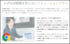 20160212-Webフォント-Chrome-01