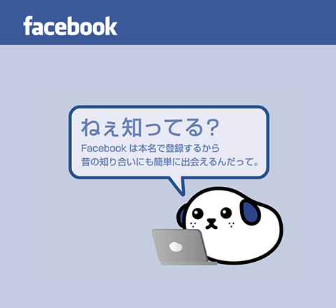 20121210-facebook-ニュースフィード-並べ替え-00