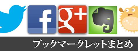 20120610-ソーシャルメディアブックマークレット-00