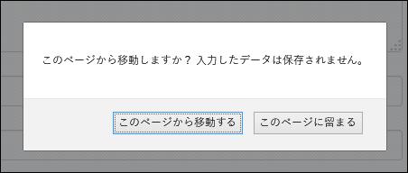 20141218-jQueryでフォームページを移動する時に確認する-01
