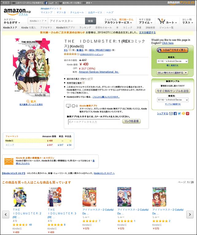 20141222-楽天Koboでアイドルマスターのコミックを購入-05
