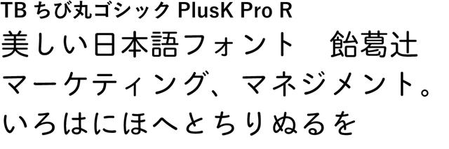 20160321-Creative-Cloud-Typekitの日本語フォント-01-24