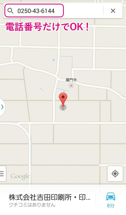 20140601-Googleマップにて電話番号で検索-01