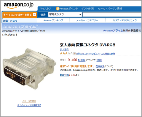 amazon DVI-VGA��RGB15�ԥ���Ѵ������ץ���(1)