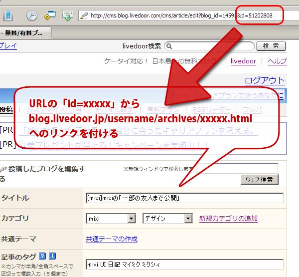 livedoor blog編集画面への要望