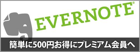 20140418-evernote-プレミアムパック-00