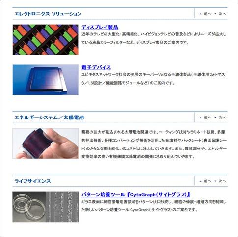 20140203-大日本印刷応援歌-バーニングDNP-03