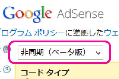 20130717-Google-Adsense-非同期コード-00