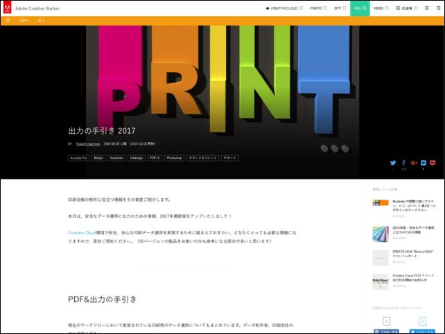 20170316-印刷通販のデータチェックスタッフのスキルアップ方法や心構え-07