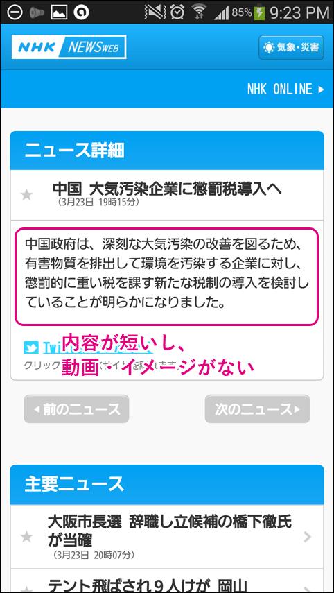 20140323-NHK-レスポンシブwebデザイン-08