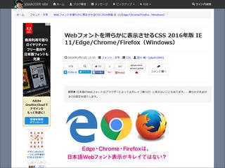 20160214-ネットの反応-Webフォントを滑らかにするCSS-01