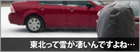 20111128-snow-00