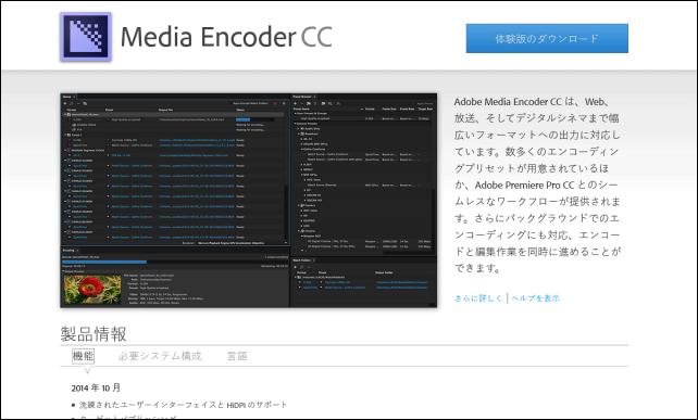 20141212-Adobe-Media-EncorderでWebM動画変換をする-01