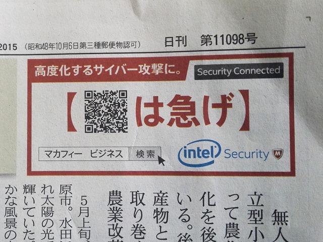 20150522-日経産業新聞の読めない広告-02