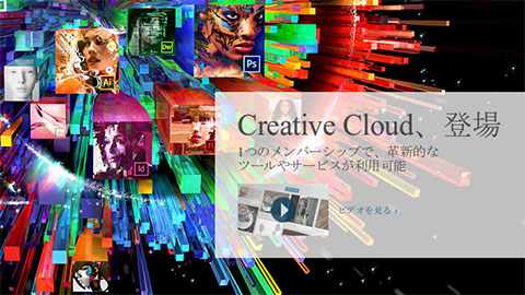 20121128-Adobe-Creative-Cloud-アップグレード-00