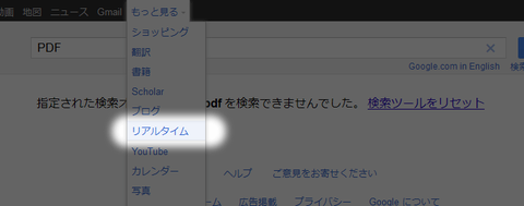 20110705-google-リアルタイム検索-02