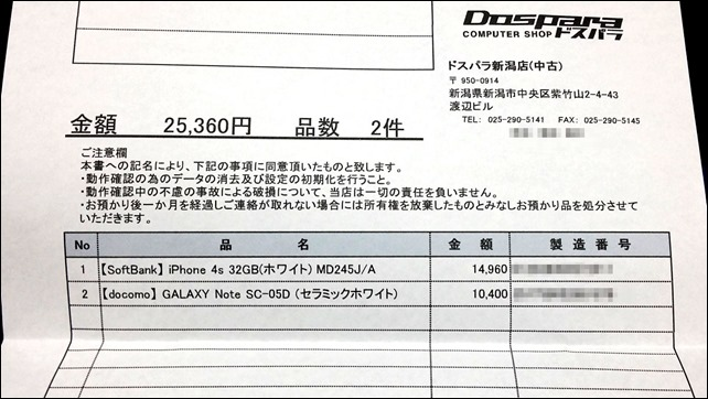 20140616-iPhone4S・GlaxyNote買取-01