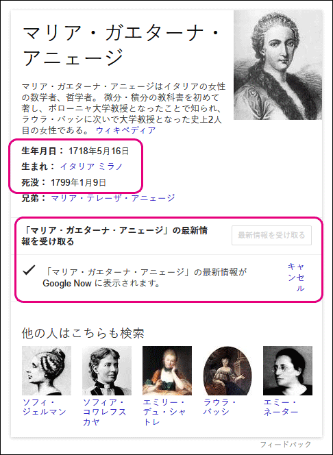 20140520-マリア・ガエターナ・アニェージ最新情報-01
