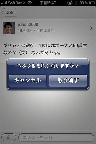 20120622-mixi-つぶやき-取り消し-01