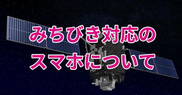 20170604-準天頂衛星システムみちびきのiPhone対応(GPS)-00