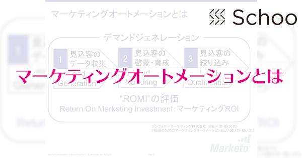 マーケティングオートメーションの基礎�〈背景や分類、マーケティングの変化を学ぶ〉