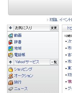 Yahoo!日本