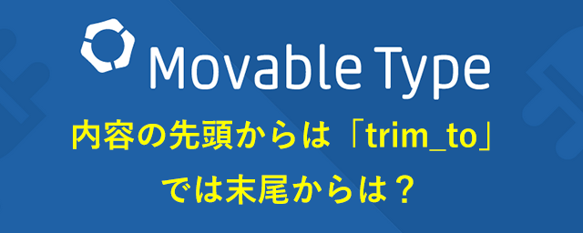 20150920-MovableTypeでブログ記事の最後から指定文字数を表示-01