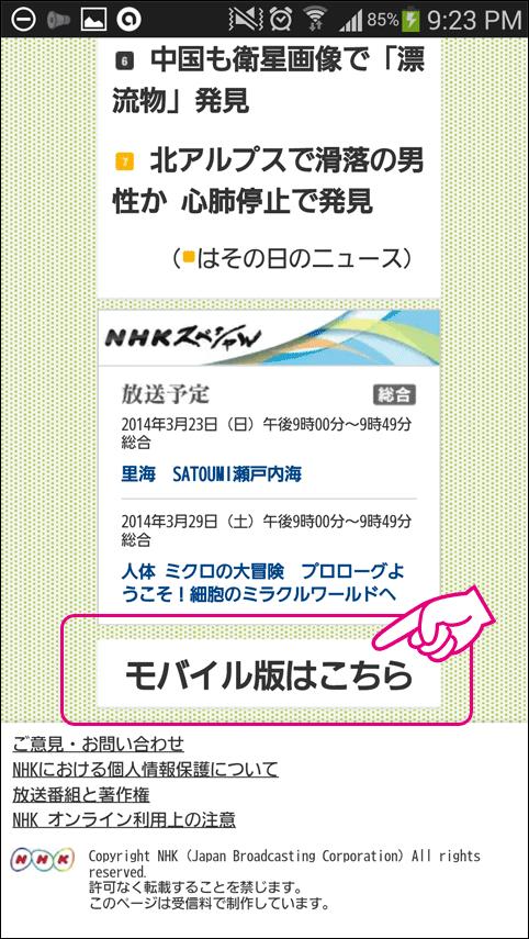 20140323-NHK-レスポンシブwebデザイン-07