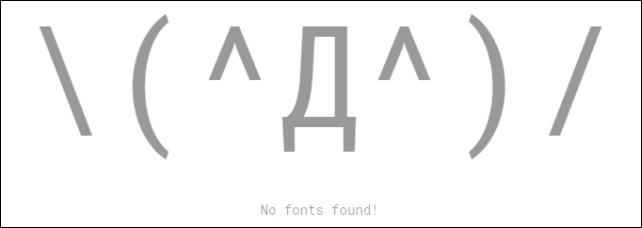 20161022-Google-Fontsでフォントが見つからなかったときの顔文字-09